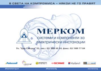 Презентация на фирма МЕРКОМ ЕООД